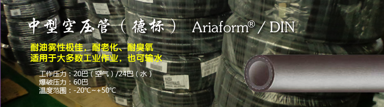 Ariaform中型空压管