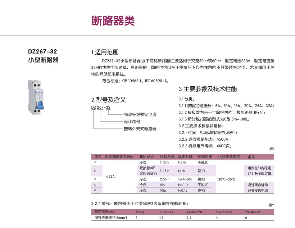 小型漏电断路器_dz267断路器