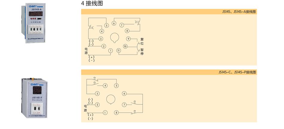 js14s时间继电器的商品一览