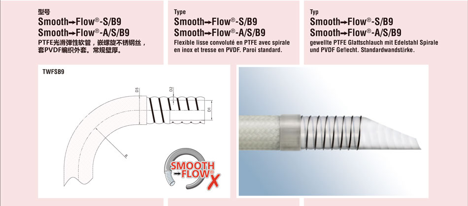 Smooth Flow-S/B9;Smooth Flow