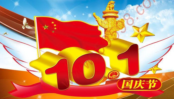...十一国庆节放假安排如下:   1、按照国家休假从2015年   10...