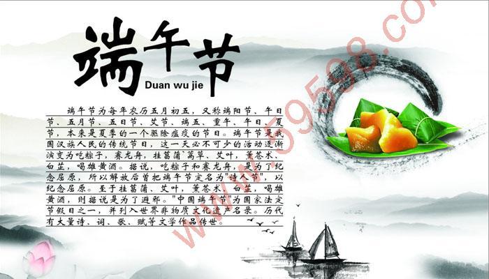 晟江工业品端午节放假通知安排